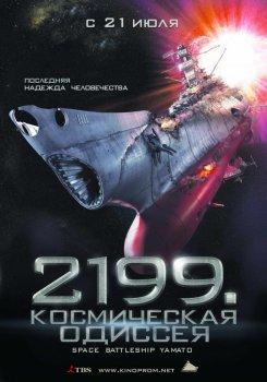 2199: Космическая одиссея смотреть онлайн в хорошем качестве