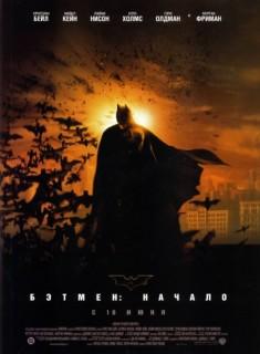 Бэтмен: Начало смотреть онлайн в хорошем качестве