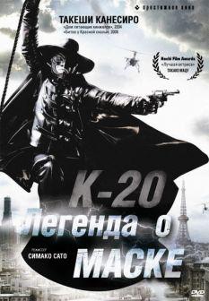 К-20: Легенда о маске смотреть онлайн в хорошем качестве