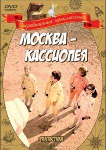 Москва-Кассиопея смотреть онлайн
