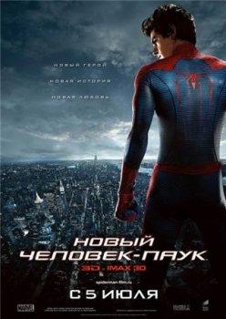 Новый Человек-паук смотреть онлайн в хорошем качестве