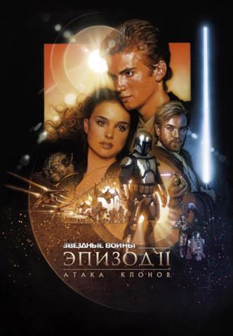 Звездные войны: Эпизод 2 - Атака клонов смотреть онлайн в хорошем качестве HD