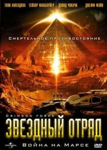 Звездный отряд: Война на Марсе смотреть онлайн в хорошем качестве